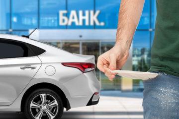 Кредитные авто останутся неуловимы