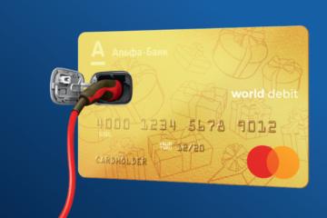 Получи «яблочный» планшет и кешбэк до 20% от Альфа-Банка и программы вознаграждений Cash'U CLUB