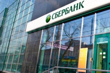 """Нацбанк обжаловал судебные решения о применении мер воздействия к АО """"СБЕРБАНК"""""""