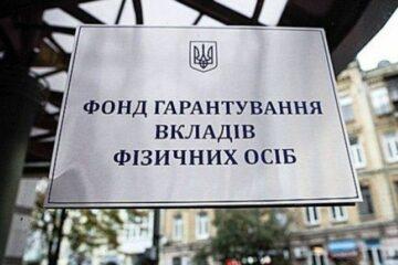 ФГВФЛ выручил 32,72 млн грн на продаже активов банков