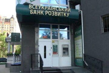 АРМА вывела в Ощадбанк 250 млн грн, принадлежавшие ПАО «Всеукраинский банк развития»