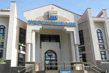 В Укрэксимбанке открыли депозитный счет для Полтавской ОГА