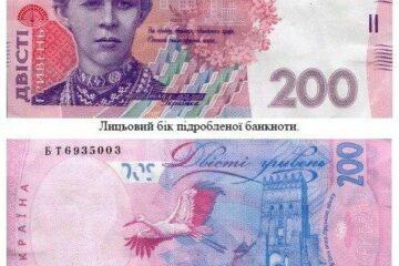 Нацбанк предупредил о массовом появлении подделок 200-гривневых купюр