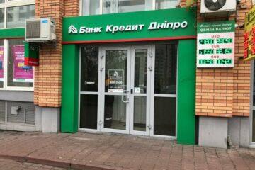 Ярославский планирует купить у Пинчука банк Кредит Днепр