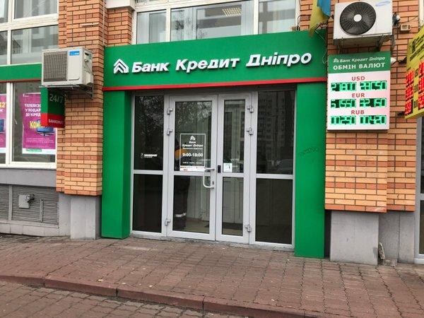Кредит Днепр