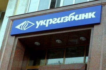 """Объем сделок """"Укргазбанка"""" с коммунальным сектором превысил 1 млрд грн"""
