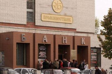Суд заблокировал принудительную продажу 97,77% акций Проминвестбанка