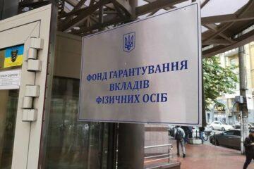 ФГВФЛ полностью удовлетворил требования вкладчиков банков «Киев» и «Юнисон»