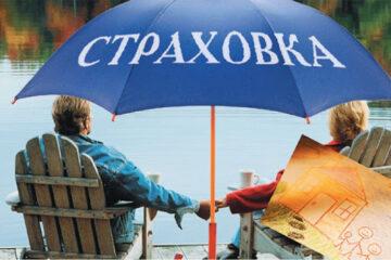 Страховий ринок України почне роботу за новими законами з 1 січня 2021 р