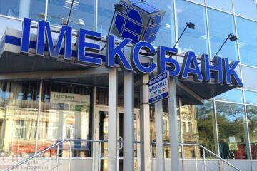 ФГВФЛ выставил на продажу офис АО «ИМЭКСБАНК» в Одессе