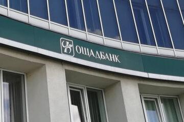Виплати за євробондами: Ощадбанк перерахував кредиторам $250 млн