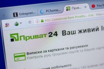 Купити/продати ОВДП онлайн: в Приват24 з'явилася нова послуга