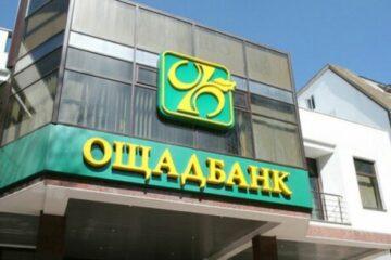 Ощадбанк выдал более 26 млн грн доступных кредитов по программе «5-7-9%»