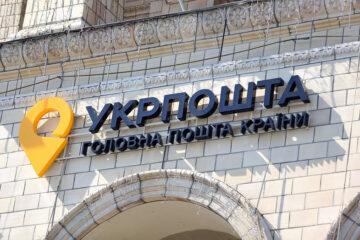 Выиграют все: как Укрпошта планирует стать банком, и что это значит для всего банковского рынка