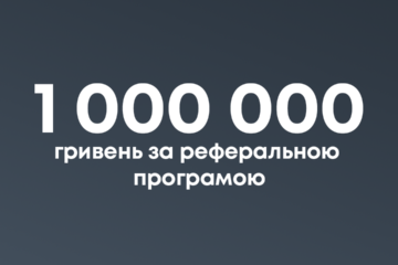 Более 1 000 000 грн выплат получили клиенты sportbank по реферальной программе