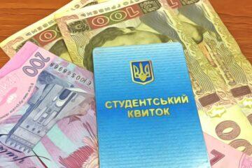 Все про стипендію в Україні: види, розміри, терміни виплати