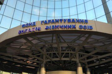 ФГВФЛ анонсировал распродажу активов двух банков: что в составе пула