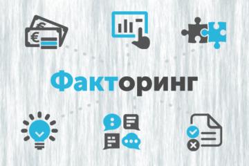 Факторинг в Украине: какие условия предлагают банки