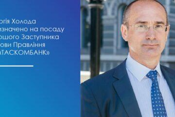 Наблюдательный совет согласовал назначение Сергея Холода на должность Первого Заместителя Председателя Правления АО «ТАСКОМБАНК»