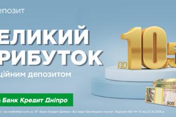 Акційний вклад у Банку Кредит Дніпро може принести до 10,5% — оприлюднені умови